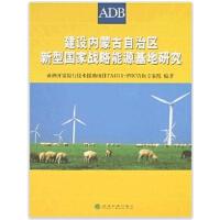 建设内蒙古自治区新型国家战略能源基地研究