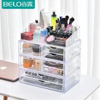 百露化妆品收纳盒透明护肤品整理盒梳妆台置物架化妆盒桌面收纳架