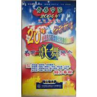 原装正版 2004中央电视台:春节歌舞晚会 3VCD 春晚 光盘