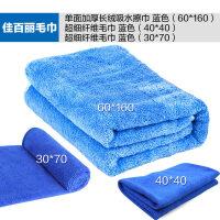 洗车毛巾吸水加厚套装擦车巾大号不易掉毛汽车擦车布抹布专用工具 汽车用品