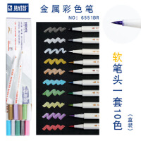 斯塔(STA)金属笔DIY相册配件贺卡彩色油漆笔彩色绘画笔 软头笔(10只装 )