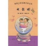 世界少年经典文学丛书:水晶球