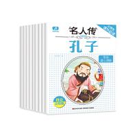 名人传中国篇 共9册(套装)