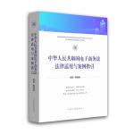 中华人民共和国电子商务法法律适用与案例指引