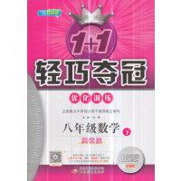 1+1轻巧夺冠优化训练:八年级数学(下)・冀教版2019春