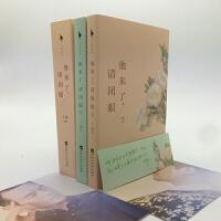 他来了 请闭眼 上下2册 丁墨著《如果蜗牛有爱情后》《你和我的倾城时光》后作品集 新华书店