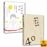 正版 松浦弥太郎作品精选全2册 给40岁的崭新开始+不再为钱烦恼 生活美学大师经典之作 投资成功学