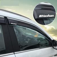 专用于长安欧诺欧力威铃木天语SX4睿骋CX20晴雨挡 改装车窗档雨眉 * 长安CX20 晴雨挡