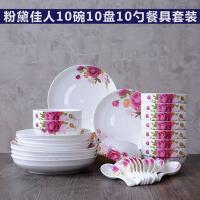 30头陶瓷碗筷套装创意家用碗碟饭碗菜盘筷子勺子餐具组合 30件