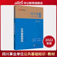 中公教育2020四川省事业单位考试用书:公共基础知识