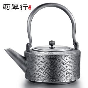莉翠行 日式银壶一体壶茶具煮水壶 长嘴 仿古 纹路提梁银壶茶壶 约934克 道和