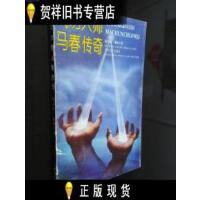 【包邮二手正版9成新现货】气功大师马春传奇(92年一版一印) /顾启欧 章晓云 春风文艺出版社