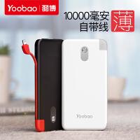 yoobao羽博充电宝自带线超薄小巧便携10000毫安冲电宝迷你一万轻薄移动充手机通用大容量超萌安卓移动电源