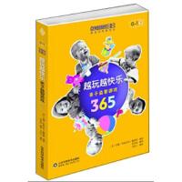 金����H子益智游��365:越玩越快��,山�|科�W技�g出版社, �K��・伊莉莎白・戴�S斯 著,祝�P英 �g