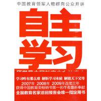 自主学习:厌学是中国教育史上的癌症 林格,程鸿勋,唐曾磊 新世界出版社 9787510409875