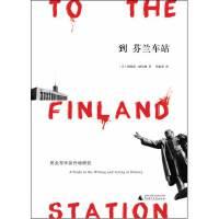 到芬兰车站:历史写作及行动研究(一个观念的旅行故事,人类向上的永恒冲动,重新看见马列)