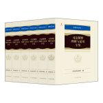 司法解释理解与适用全集・民事诉讼卷(平装)全6册