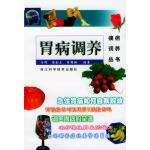 胃病调养 疾病调养丛书