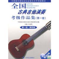 正版全国古典吉他演奏考级作品集(套)级至第四级中国音乐家协会古典吉他考级教程书人民音乐出版