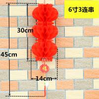 新年大红灯笼连串小灯笼蜂窝灯笼塑料纸灯笼节日庆典喜庆装饰布置