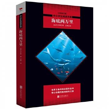 海底两万里(全新修订版)/中小学生阅读文库