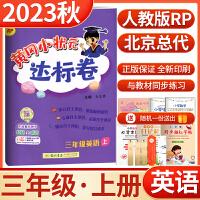 黄冈小状元达标卷三年级上册英语RP人教版每单元一练同步测试卷2021秋