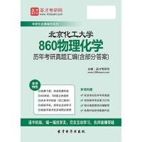 北京化工大学860物理化学历年考研真题汇编(含部分答案)【资料】