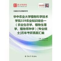 华中农业大学植物科学技术学院339农业知识综合一(农业生态学、植物生理学、植物育种学)[专业硕士]历年考研真题汇编-在