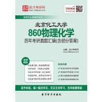 北京化工大学860物理化学历年考研真题汇编(含部分答案)-网页版(ID:140672)