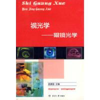 【二手旧书9成新】 视光学――眼镜光学孟建国东华大学出版社