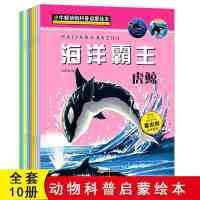 全10册小牛顿动物科普启蒙绘本海洋动物百科儿童动物百科全书海底大探险小牛顿科普百科绘本