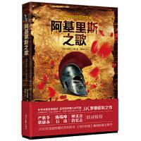 【二手书9成新】阿基里斯之歌[美] 玛德琳・米勒,黄煜文9787538740431时代文艺出版社