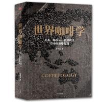 世界咖啡学:变革、精品豆、烘焙技法与中国咖啡探秘 韩怀宗 9787508669519 中信出版社 新华书店 品质保障