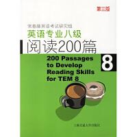 英语专业八级阅读200篇(第三版) (【按需印刷】)
