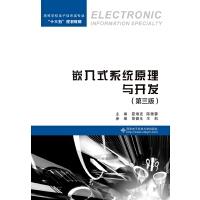 嵌入式系�y原理�c�_�l(第三版)(夏靖波)