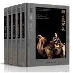 胡汉中国与外来文明(套装全5册)