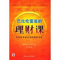 【二手旧书9成新】【正版包邮】巴比伦富翁的理财课(美)克拉森;比尔李中国社会科学出版社