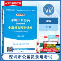 中公教育:2020深圳市公务员录用考试专用教材:全真模拟预测试卷行政职业能力测验