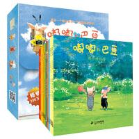 全套10册嘟嘟和巴豆 十周年纪念版 礼盒装 3-6岁儿童绘本宝宝睡前童话故事书读物启蒙宝宝幼儿图画亲子共同阅读 二十一