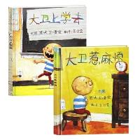 大卫惹麻烦 大卫上学去 绘本平装 儿童3-6周岁 宝宝绘本 0-3岁启蒙 大卫不可以 精装绘本故事书6-7-9岁 原版