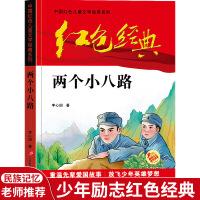 两个小八路 老师推荐小学生三四五六年级必读课外书 适合8-14岁儿童 5年级阅读的文学读物英雄人物革命故事红色经典书籍教