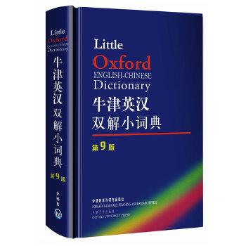 牛津英汉双解小词典(第9版)——英国小学生几乎人手一册的词典,软皮便携