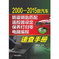 2000-2015款汽车防盗钥匙匹配、遥控器设定、保养灯归零、电脑编程速查手册