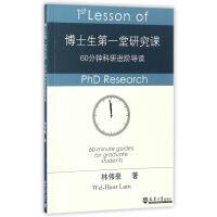 博士生第一堂研究课:60分钟科研进阶导读
