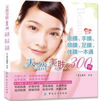天然美肤300例:面膜,手膜,颈膜,足膜,体膜一本通 犀文图书