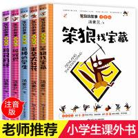 笨狼的故事注音版全套5册 正版汤素兰系列6-7-8-9-10-12周岁小学生课外阅读书籍一年级二年级必读1-2-3儿童