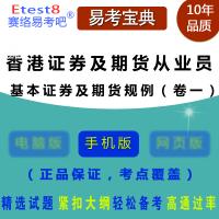 2020年香港证券及期货从业员资格考试《基本证券及期货规例(卷一)》易考宝典手机版