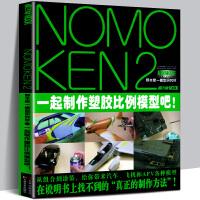 一起制作塑胶比例模型吧 NOMOKEN2 野本宪一模型研究所 塑料模型 手工制作 组合涂装汽车飞机坦克战车fav方法教