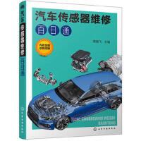 【二手旧书96成新】汽车传感器维修百日通 周晓飞 9787122334862 化学工业出版社