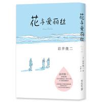 花与爱丽丝〔日〕岩井俊二,贺静9787513320689『新华书店 稀缺收藏书籍』